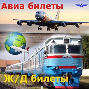 Авиа- и ж/д билеты Раевского