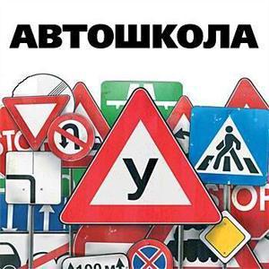 Автошколы Раевского