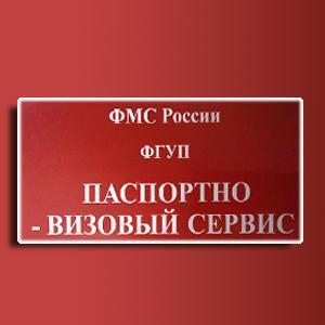 Паспортно-визовые службы Раевского