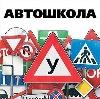 Автошколы в Раевском