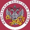 Налоговые инспекции, службы в Раевском