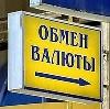 Обмен валют в Раевском