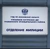 Отделения полиции в Раевском