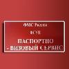 Паспортно-визовые службы в Раевском