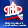 Пенсионные фонды в Раевском