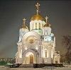 Религиозные учреждения в Раевском